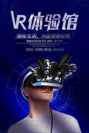 少林文化VR体验馆