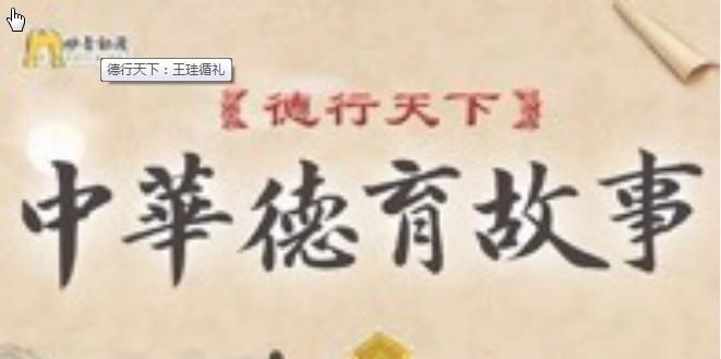 德行天下:大舜(七)