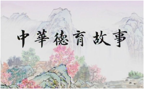 德行天下:安世不妄(四)