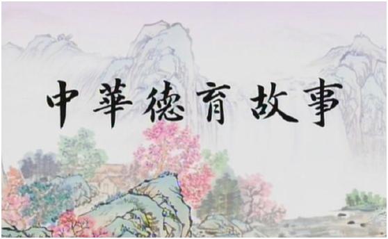 德行天下:子阿委珠(一)