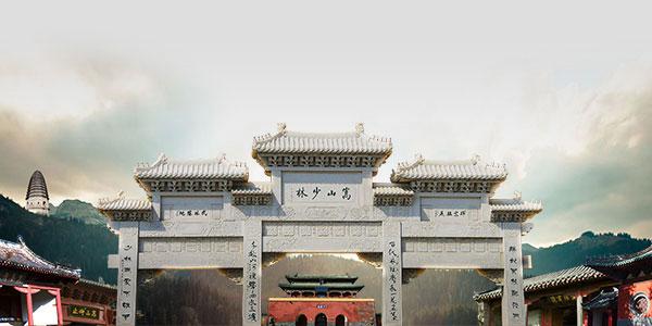 少林景区、嵩阳书院、中岳庙一日游